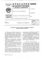 Патент 164234 Устройство для бестарного хранения и выдачи хлебобулочных изделий