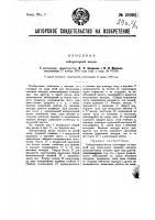 Патент 28990 Лабораторная мялка