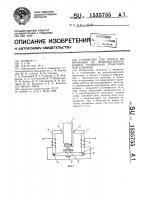 Патент 1535755 Устройство для записи информации на ферромагнитное колесо подвижной транспортной единицы