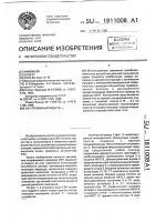 Патент 1811008 Свч приемный модуль