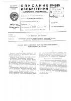 Патент 194685 Способ флотационного обогащения окисленных руд цветных металлов