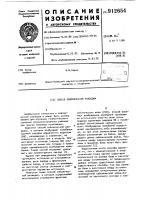 Патент 912654 Способ сейсмической разведки