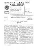 Патент 170139 Устройство для сборки и сварки обечаек с днищами