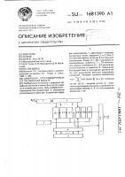Патент 1681390 Цифровой программируемый согласованный фильтр