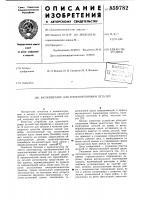 Патент 859782 Автооператор для транспортировки деталей