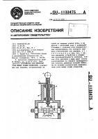 Патент 1133475 Устройство для контроля угла между осями отверстий