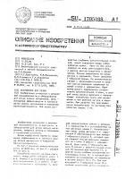 Патент 1705098 Устройство для резки