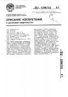Патент 1296722 Способ определения склонности торфа к самовозгоранию при хранении