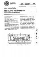 Патент 1276473 Устройство для сборки и сварки полувагонов