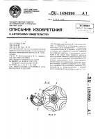 Патент 1494990 Карусельная установка для обработки изделий