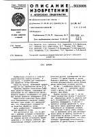 Патент 933008 Борона