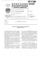 Патент 204389 Входная ступень супергетеродинного радиоприемника