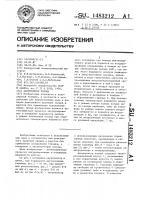 Патент 1483212 Аккумулятор холода