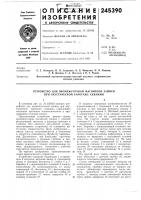 Патент 245390 Устройство для промежуточной магнитной записи при акустическом каротаже скважин