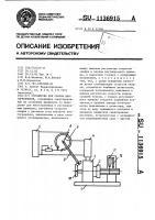 Патент 1136915 Устройство для сварки многогранников