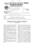 Патент 398465 Устройство для контроля взаимного расположения двухголовчатого рельса и монорельса подвесного