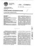 Патент 1719469 Устройство для жидкостной обработки лубоволокнистого материала