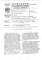 Патент 522034 Стенд для сборки и сварки полотнищ