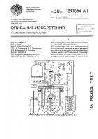 Патент 1597584 Стенд для поверки аналоговых уровнемеров жидкости