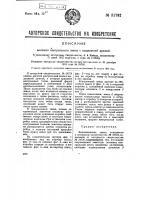 Патент 31792 Висячий контрольный замок с выдвижной дужкой
