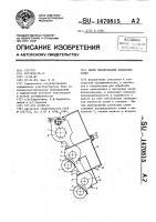 Патент 1470815 Линия линтерования хлопковых семян