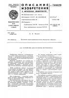 Патент 748029 Устройство для останова ветроколеса