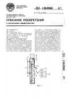 Патент 1464960 Измельчитель грубых кормов