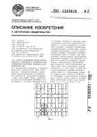 Патент 1335618 Способ возведения берегоукрепительного сооружения и устройство для соединения изношенных покрышек пневматических шин