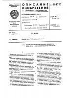 Патент 684767 Устройство для преобразования двоичного кода числа в последовательность импульсов
