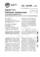 Патент 1467399 Устройство для беспроливной градуировки и поверки расходомеров с электромагнитными преобразователями скорости