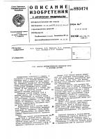 Патент 893474 Способ автоматической приварки труб к трубным доскам