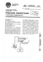 Патент 1576734 Водоподъемное устройство