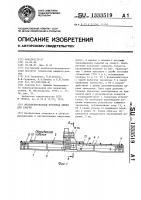 Патент 1333519 Механизированная поточная линия для сварки