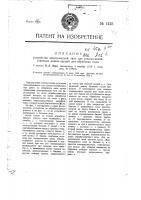 Патент 1425 Устройство электрической тяги для сельскохозяйственных машин-орудий для обработки поля