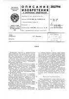 Патент 282794 Патент ссср  282794