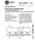 Патент 1232727 Водоотводная дренажная труба