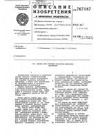 Патент 767187 Смазка для горячей обработки металлов давлением