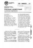 Патент 1460370 Способ определения высвободившейся при землетрясении энергии