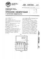 Патент 1507284 Устройство для холодильной обработки мясных полутуш