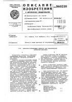 Патент 960230 Смазочно-охлаждающая жидкость для механической обработки металлов