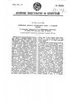 Патент 28804 Разборный висячий контрольный замок с отъемной дужкой