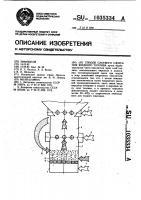 Патент 1035334 Способ слоевого сжигания жидкого топлива