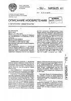 Патент 1692625 Способ очистки газовых выбросов от хлора