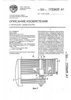 Патент 1723629 Ротор вертикальной электрической машины