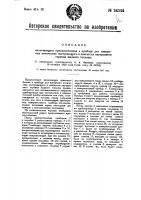 Патент 24144 Включающее приспособление к прибору для измерения количества поступающего в двигатели внутреннего горения жидкого топлива