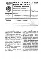 Патент 640701 Устройство для очистки зернового вороха
