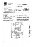 Патент 1786664 Многоканальное устройство приема сложных сигналов