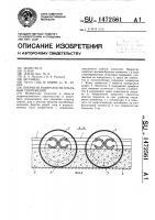 Патент 1472561 Покрытие поверхности земляных сооружений