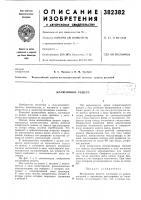 Патент 382382 Жалюзийное решето