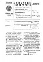 Патент 988342 Модификатор для флотации фосфатных руд